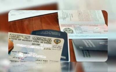 معاملة إصدار الإقامة في دولة الكويت