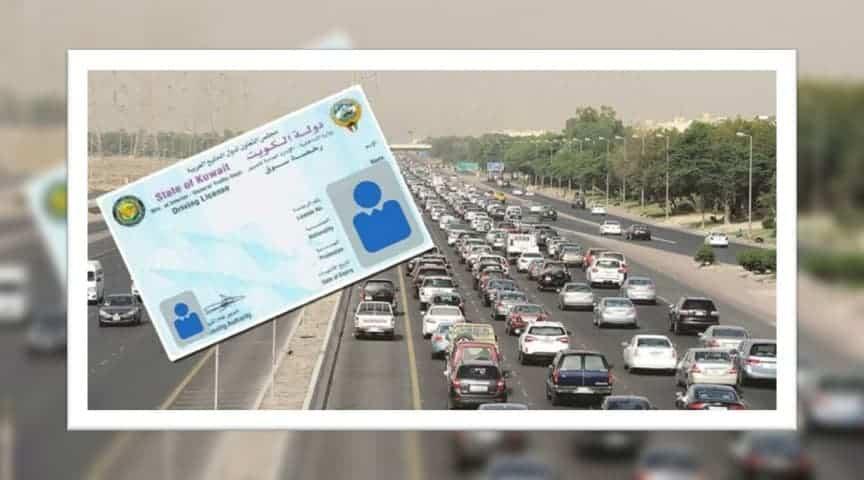معاملات المرور