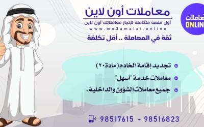 تجديد اقامة الخدم اون لاين .. تجديد اقامة العمالة المنزلية الكويت .. مادة 20