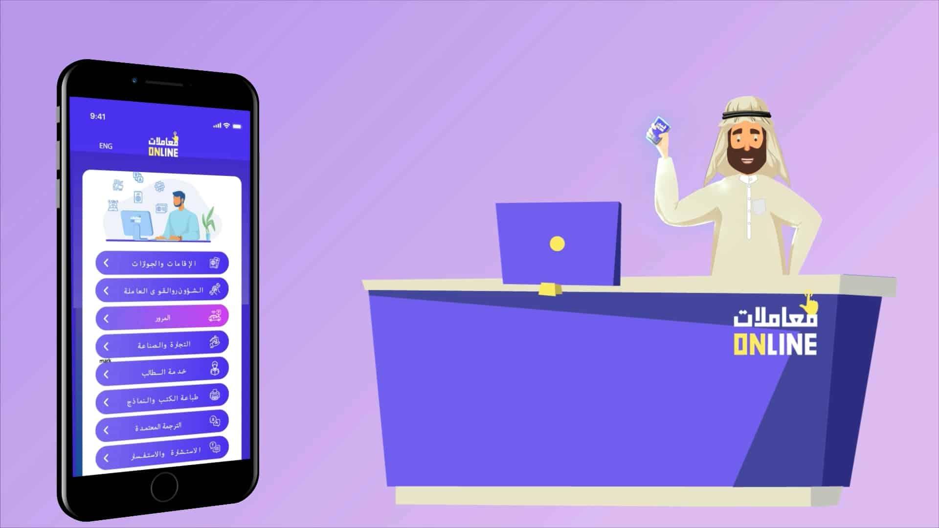 تخليص معاملات في الكويت